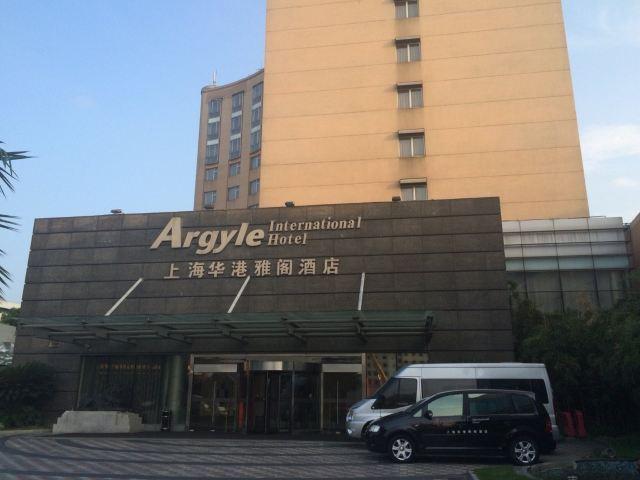 上海虹桥机场华港雅阁酒店点评
