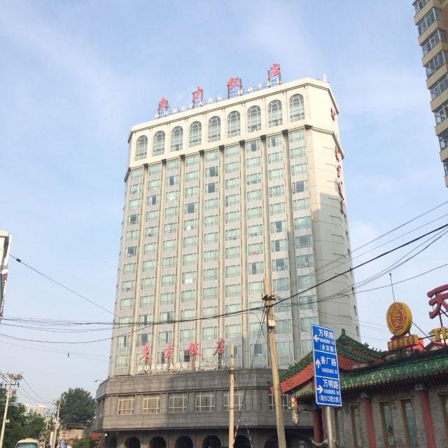 北京东方饭店点评