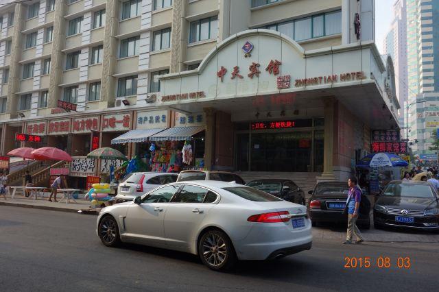 青岛中天化工科技_青岛中天宾馆点评
