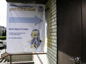 Hostel Dostoevsky Tyumen