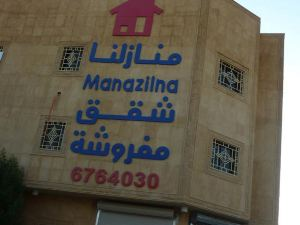 Manazilna Apartments Rafha
