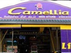 카멜리아 버짓 인(Camellia Budget Inn)