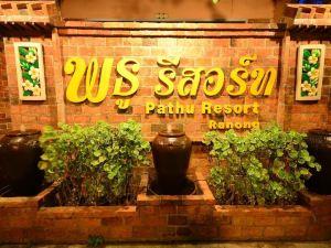 파투 리조트 (Pathu Resort)