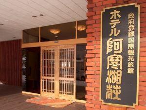 호텔 아칸코소 (Hotel Akankoso)
