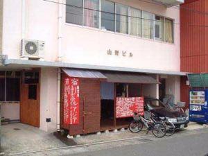 Kagoshima Little Asia Guest House