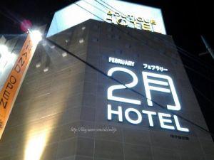 前山二月精品酒店(February Boutique Hotel Apsan) 大邱