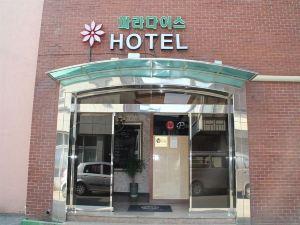 파라다이스 스파 호텔 (Paradise Spa Hotel)