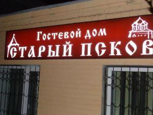 Stariy Pskov