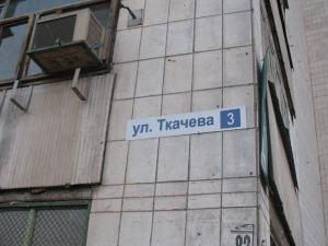 Apartamenty Na Tkacheva