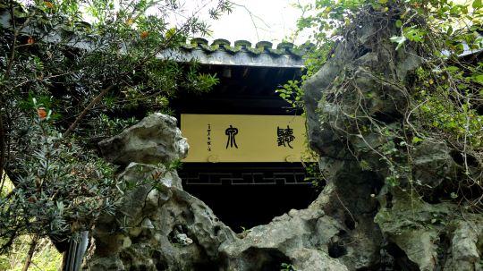杭州3日自由行(5鉆)·【景酒套餐】杭州雷迪森龍井莊園·可選西湖游船