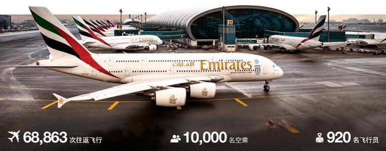 阿联酋航空a380客机介绍-携程旅游