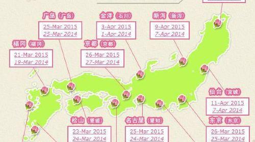 2015年日本最全赏樱地图(发表于2月26日)