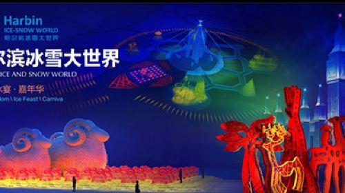 哈尔滨维景假日酒店1晚 太阳岛冰雪大世界[春节票] 往返直通车 导游服