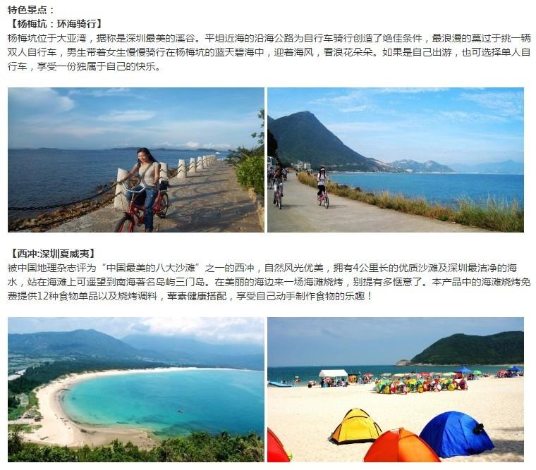 深圳六星汽车宾馆1晚 深圳大鹏国家地质公园 快艇冲浪