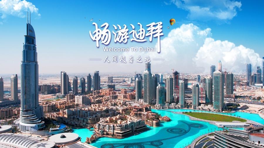 迪拜街头风景介绍