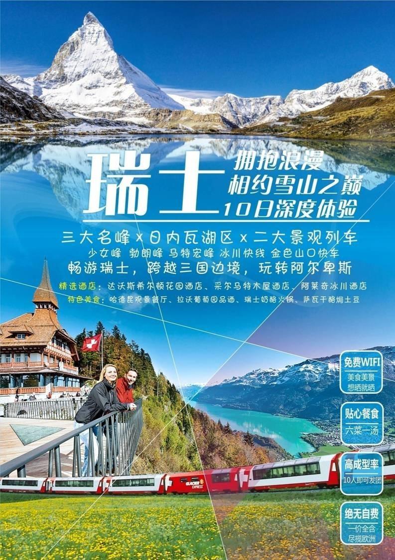 日�9kd_瑞士10日8晚跟团游·无自费,特色餐,免费wifi,冰川酒店