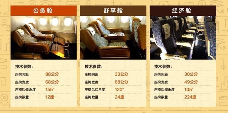 开罗飞往北京的航班