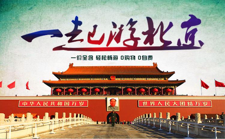塞外最璀璨的一颗明珠,曾经是清朝皇家避暑狩猎之地。壮观宏伟的皇家园林,气派而风光优美的狩猎场,承德的大气和美丽一定会让你大开眼界。承德市内名胜古迹荟萃,自然风光秀丽,四季气候皆宜,是国务院首批公布的24个历史文化名城之一、中国十大风景名胜之一、中国44处重点风景名胜之一、中国旅游胜地四十佳之一。1994年底,承德避暑山庄及其周围寺庙被联合国教科文组织列为世界文化遗产,1998年6月,避暑山庄.