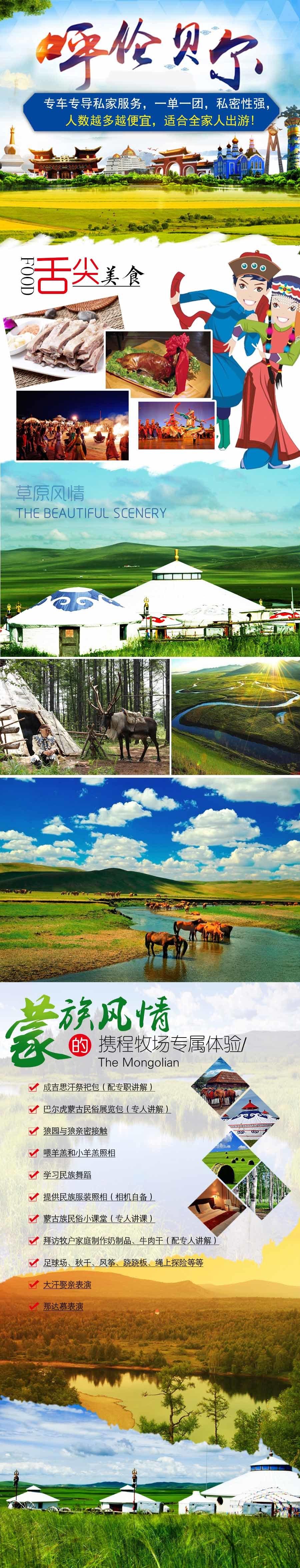 在的时间,去最合适的景点,拍最美的照片 ★弘吉剌部蒙古包住宿,草原
