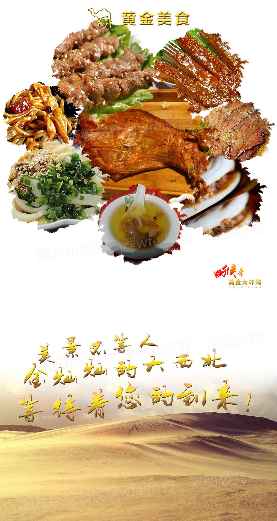 美食之旅·青海西宁+塔尔寺+青海湖+德令哈+敦煌++9