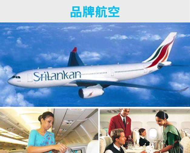 【精选航班】:全程5星斯里兰卡航空公司客机直飞首都