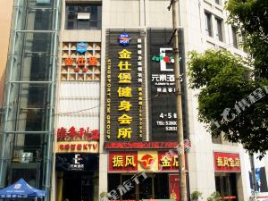 위엔쑤 호텔 안칭(Yuansu Hotel Anqing)