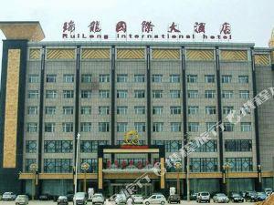 Ruilong International Hotel