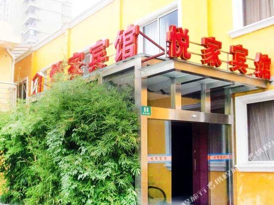 上海悦家商务酒店