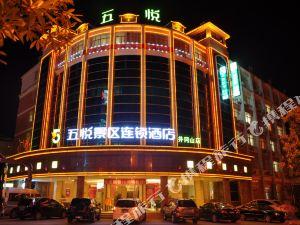 Wuyue Scenic Area Hotel Jinggangshan