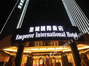 엠퍼러 인터내셔널 호텔(Emperor International Hotel)