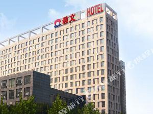 베이징 지아오원 호텔(Beijing Jiaowen Hotel)