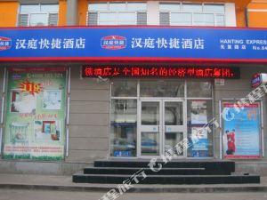 Hanting Express (Jiamusi Guangfu Road)