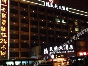 Hunan Civil Aviation Hotel 長沙