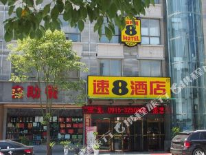 Super 8 (Ankang West Bashan Road)