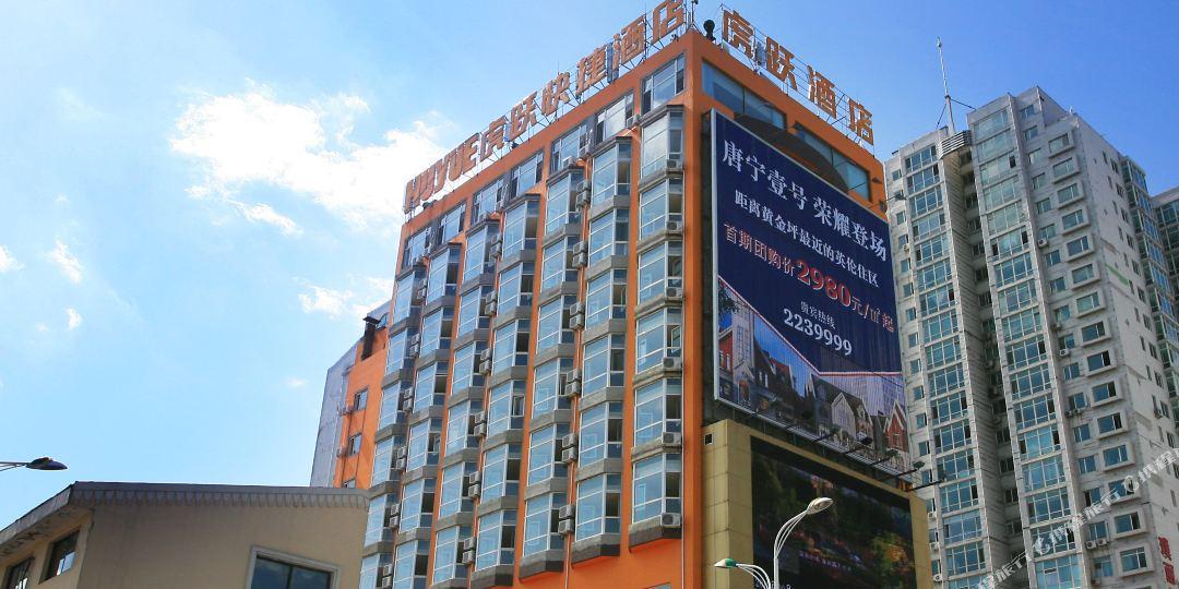 虎跃快捷酒店 丹东鸭绿江店