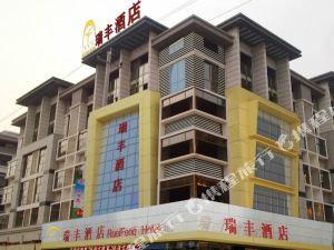 Ruifeng Hotel Yiwu
