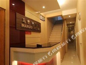 마루디 호텔 (Marudi Hotel)
