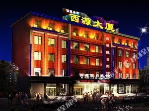 Xiyuan Holiday Hotel