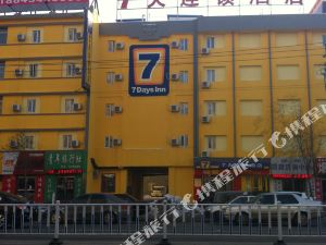 7 Days Inn (Siping Xinhua Street)