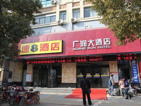 速8酒店(连云港陇海东路大润发店)