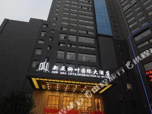 뉴 아시아 리우예 인터내셔널 호텔(New Asia Liuye International Hotel)