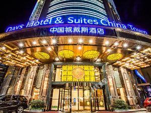 데이즈 호텔&스위트 차이나 타운 창사(Days Hotel & Suits China Town Changsha)