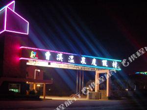 초오시 핫 스프링 홀리데이 리조트 (Caoxi Hot Spring Holiday Resort)