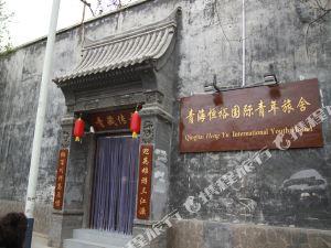 칭하이 헝유 인터내셔널 유스 호스텔 (Qinghai Heng Yu International Youth Hostel)