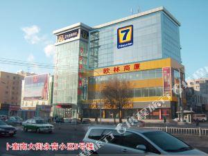 7天连锁酒店 齐齐哈尔中环广场卜奎南大街店 -七月热门旅行目的地