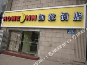 홈 인 (단양 단펑 로드 지점)(Home Inn Danyang Danfeng Road Branch)