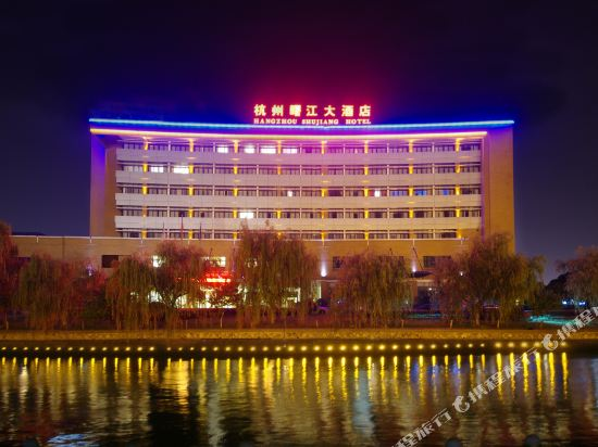 曙江大酒店