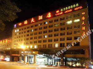 스하이 그랜드 호텔(Sihai Grand Hotel)