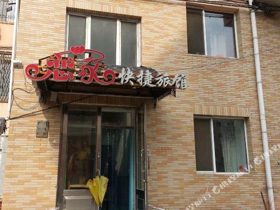 哈尔滨恋家快捷旅馆(埃德蒙顿路店)