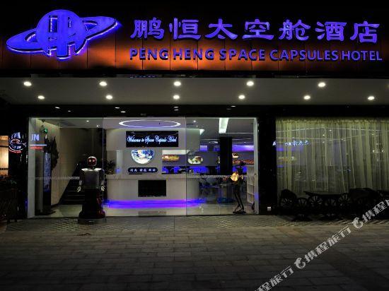 深圳鹏恒太空舱酒店(西乡地铁站店)
